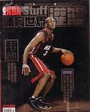 体育世界灌篮2005.6 韦德打球风格像乔丹