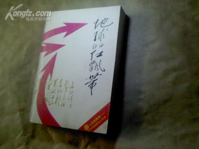 (人生的路标--团中央推荐的十本书)地球的红飘带 (邓颖超签名并写人生的路标,9品)