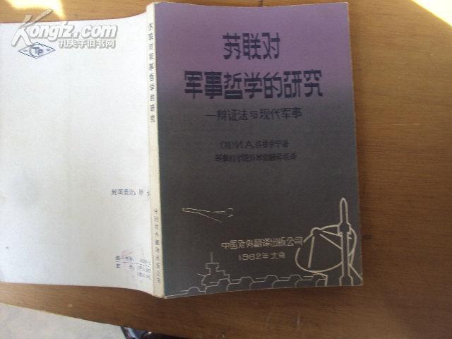 苏联对军事哲学的研究——辩证法与现代军事 82年一版一印