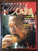 人民画报(1999-01)缺55-58页