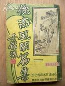 民国名人 倪高风 先生毛笔签名本《倪高风开篇集》