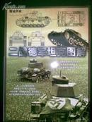 图说历史:二战德军坦克图解