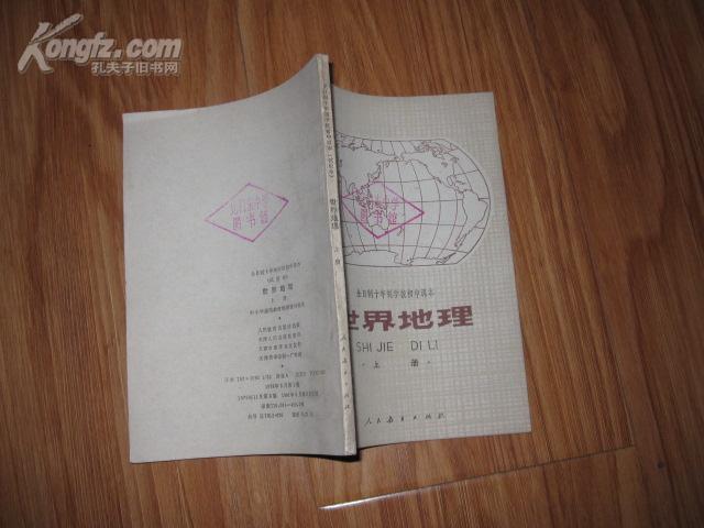 全日制十年制学校初中课本(试用本) 世界地理 上册