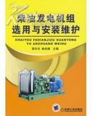 《柴油发电机组选用与安装维护》