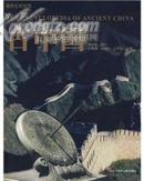 世界文明古国——古中国(16开彩色插图本)5折
