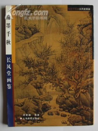 翰墨千秋—长风堂画鉴