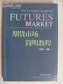期货市场简明教程