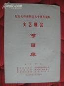 节目单:湖北省纪会毛泽东同志九十周年诞辰文艺晚会节目单