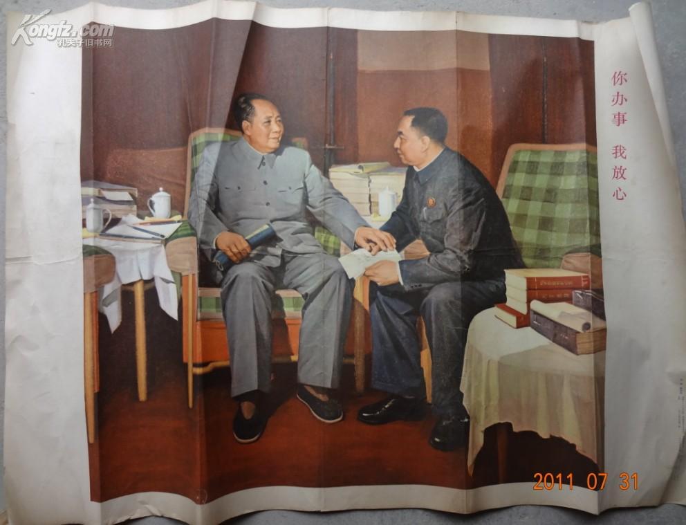 文革2开你办事我放心毛主席华国锋宣传画1977年湖南1版1印包老