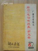 湖北广播1977年第5期 ——学习《毛泽东选集》第五卷