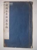 民国珂罗版:唐冯承素摹兰亭帖(清宫旧藏罗纹纸)