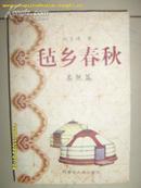毡乡春秋(柔然篇)只印2000册