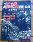 东线(6)1941——1945   库尔斯特