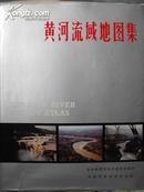 黄河流域地图集【4开铜版彩印带书衣红布面大型精装本 1989年1版1印5500册】