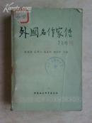 外国名作家传 上册 张英伦等编 中国社会出版社