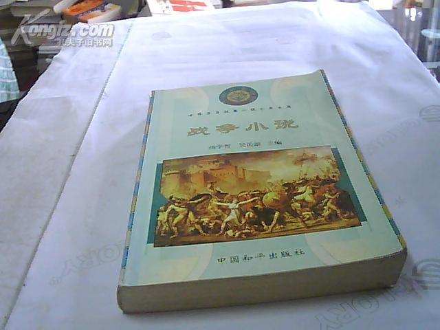 战争小说(世界著名短篇小说分类文库)