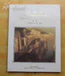 太平洋 97年秋季艺术精品拍卖会-油画拍卖图录(1997-11-2)
