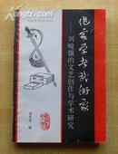作家学者武术家-刘峻骧的文艺创作与学术研究【刘峻骧签赠本】