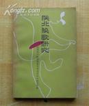 陕北秧歌研究(陕西省陕北秧歌学术讨论会论文专辑)