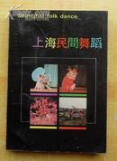 上海民间舞蹈(主编张优签赠本)