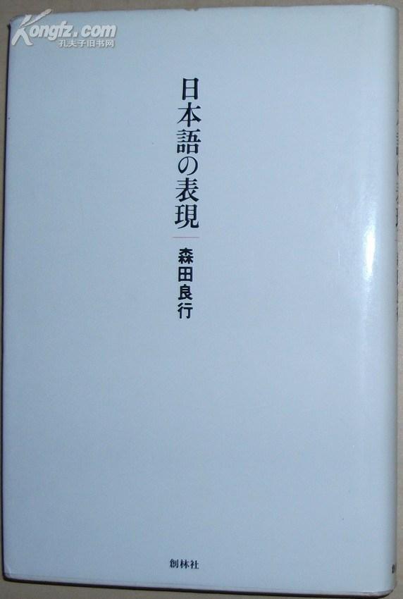 ◇日文原版书 日本語の表現 森田良行 (著)