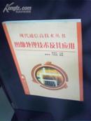 现代通信高技术丛书 图像处理技术及其应用