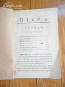 活页文选70.76.81.95.73.五册合订
