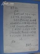 手札:致湖北省楹联学会副会长李继尧信札 一页