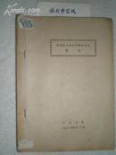 我国南方地区的青铜文化图录(陈江藏书)