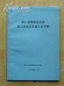 浙江省舞蹈家协会第三次会员代表大会专辑