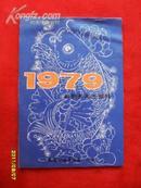 年画缩样 1979年天津杨柳青画社年画