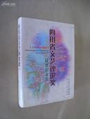 四川省文艺评论奖获奖论文集(1992-2002) 硬精装版,库存全新书