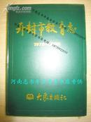 开封市教育志1978-2000