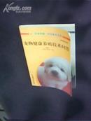 宠物健康养殖技术问答(中)