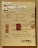 中国嘉德2002年春拍--邮品 拍卖图录