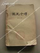 《国风今译》1版1印 包邮挂刷