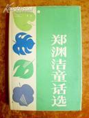 郑渊洁童话选 (精装+护封,只印1100册)