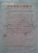 已故湖南省教育厅厅长周忠尚信札 无封
