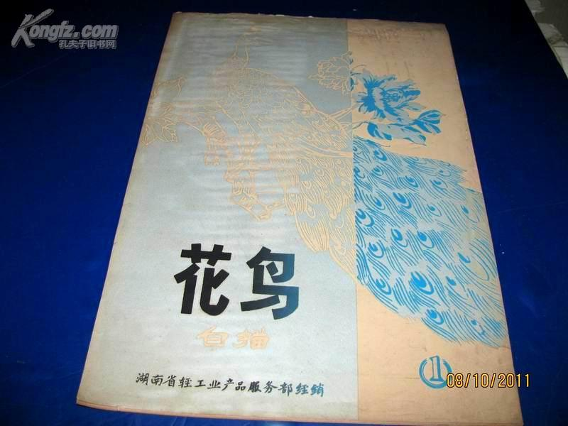 花鸟白描(8开老画册、都是76年的作品)
