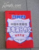 2009高考满分作文快递