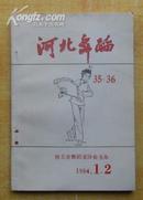 河北舞蹈 1994年第1,2期
