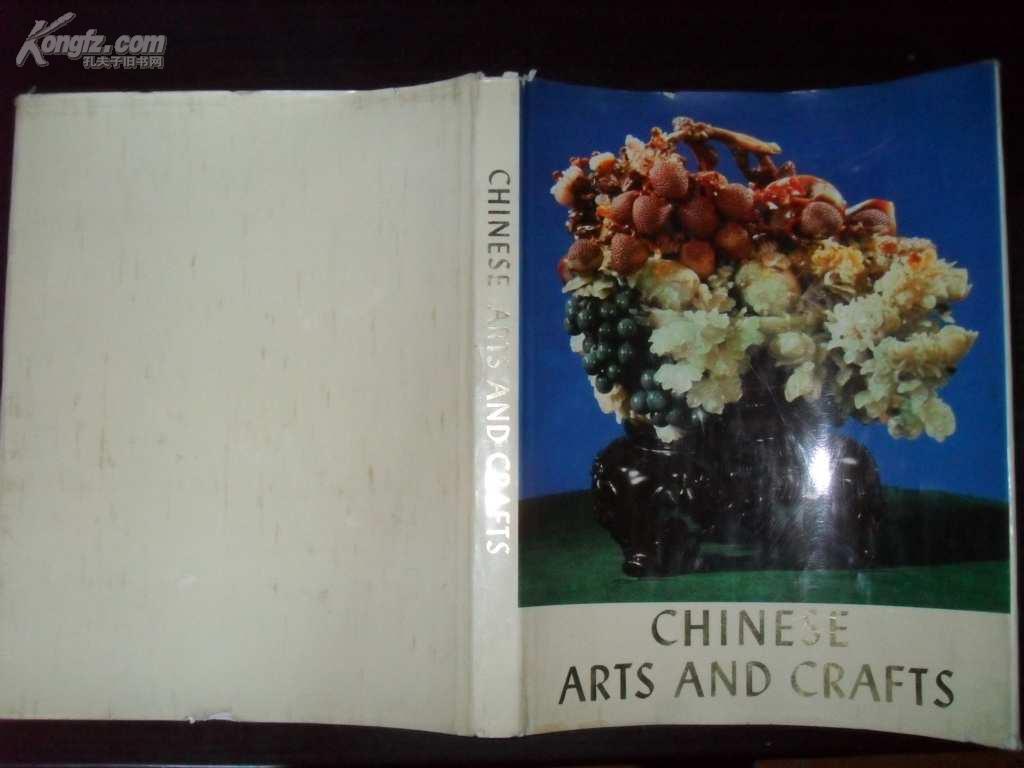 73年8开精装《中国工艺美术》