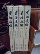 资治通鉴第10册卷139到卷155(繁体字竖版)