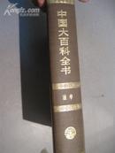 中国大百科全书  法学  【精装】-