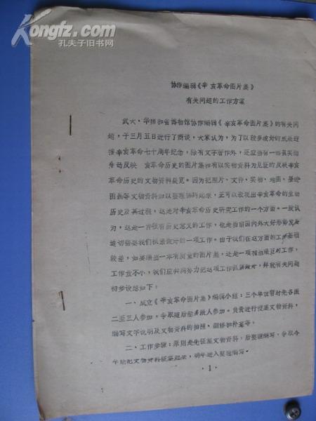 湖北省博物馆 武大 华师协作编辑辛亥革命图片集有关问题的工作方案
