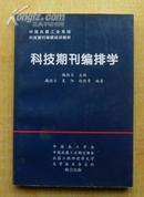 科技期刊编排学(仅印1000册)