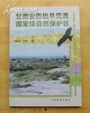 甘肃安西极旱荒漠国家级自然保护区