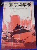 东京风华录【大32开平装本 1992年1版1印3000册】 C76北里G