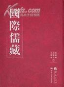国际儒藏(韩国编四书部 16开精装 全十六册 原箱装)