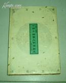 中国古籍书名考释辞典.